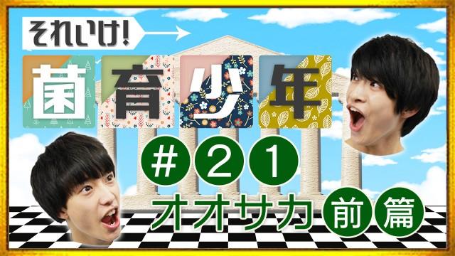 さくらしめじ「それいけ!菌育少年!」#21 オオサカ前篇