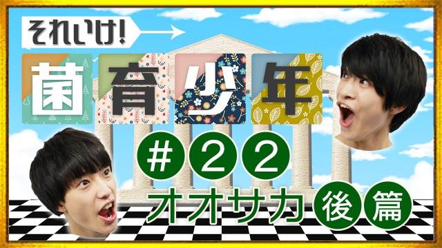 さくらしめじ「それいけ!菌育少年!」#22 オオサカ後篇