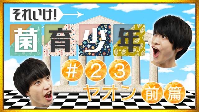 さくらしめじ「それいけ!菌育少年!」#23 ヤオン前篇