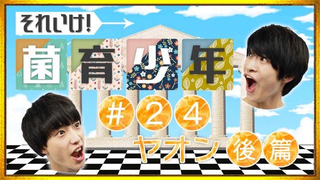 さくらしめじ「それいけ!菌育少年!」#24 ヤオン後篇
