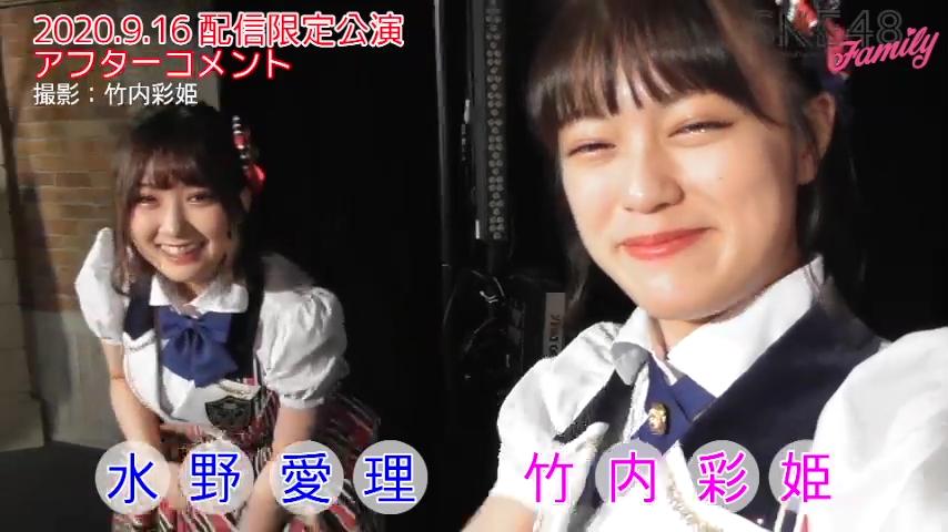 2020.9.16 チームKⅡ「最終ベルが鳴る」 配信限定劇場公演 アフターコメント