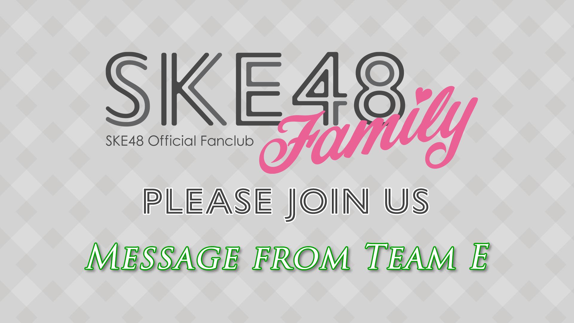 SKE48 Family入会受付中!チームEメンバーからのメッセージをどうぞ