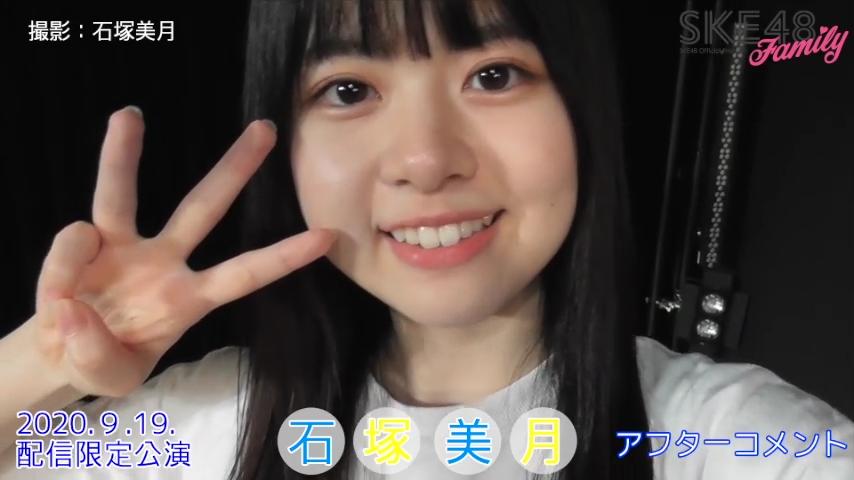 2020.9.19 10期研究生「青春ガールズ」 配信限定劇場公演 アフターコメント