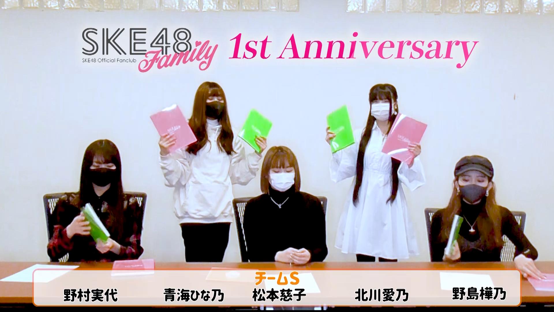 SKE48 Family 結成1周年 「チームS」ムービーコメント