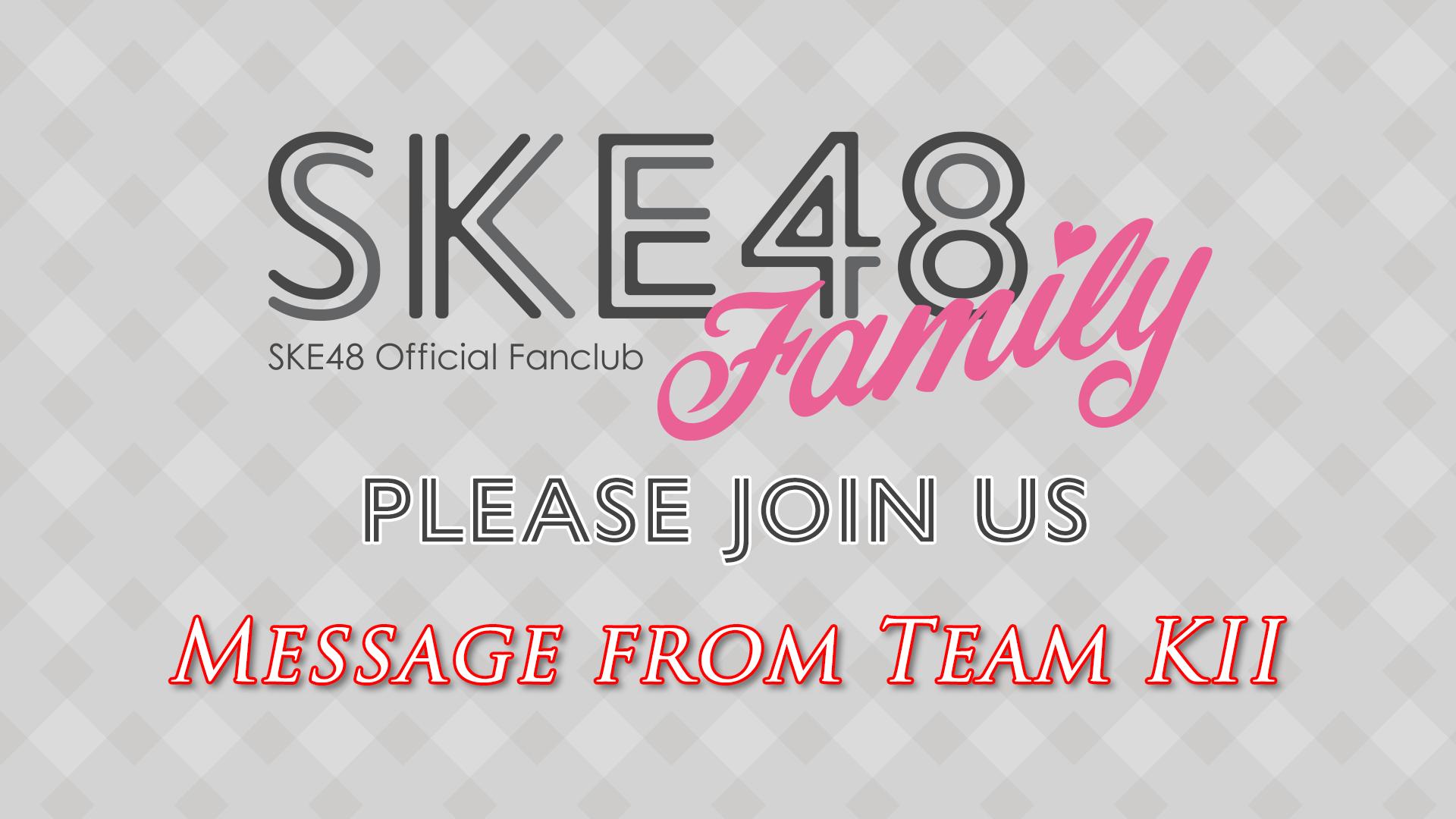 SKE48 Family入会受付中!チームKIIメンバーからのメッセージをどうぞ