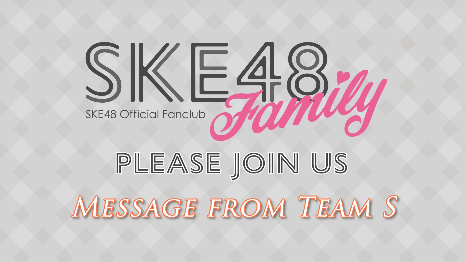 SKE48 Family入会受付中!チームSメンバーからのメッセージをどうぞ!