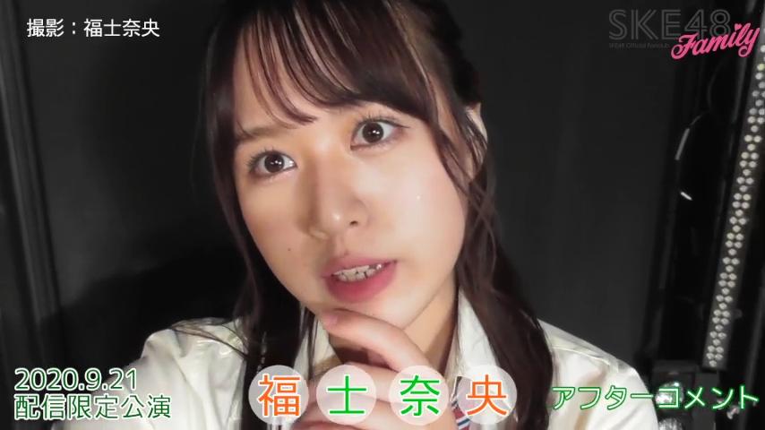 2020.9.21 チームE「SKEフェスティバル」 配信限定劇場公演 アフターコメント
