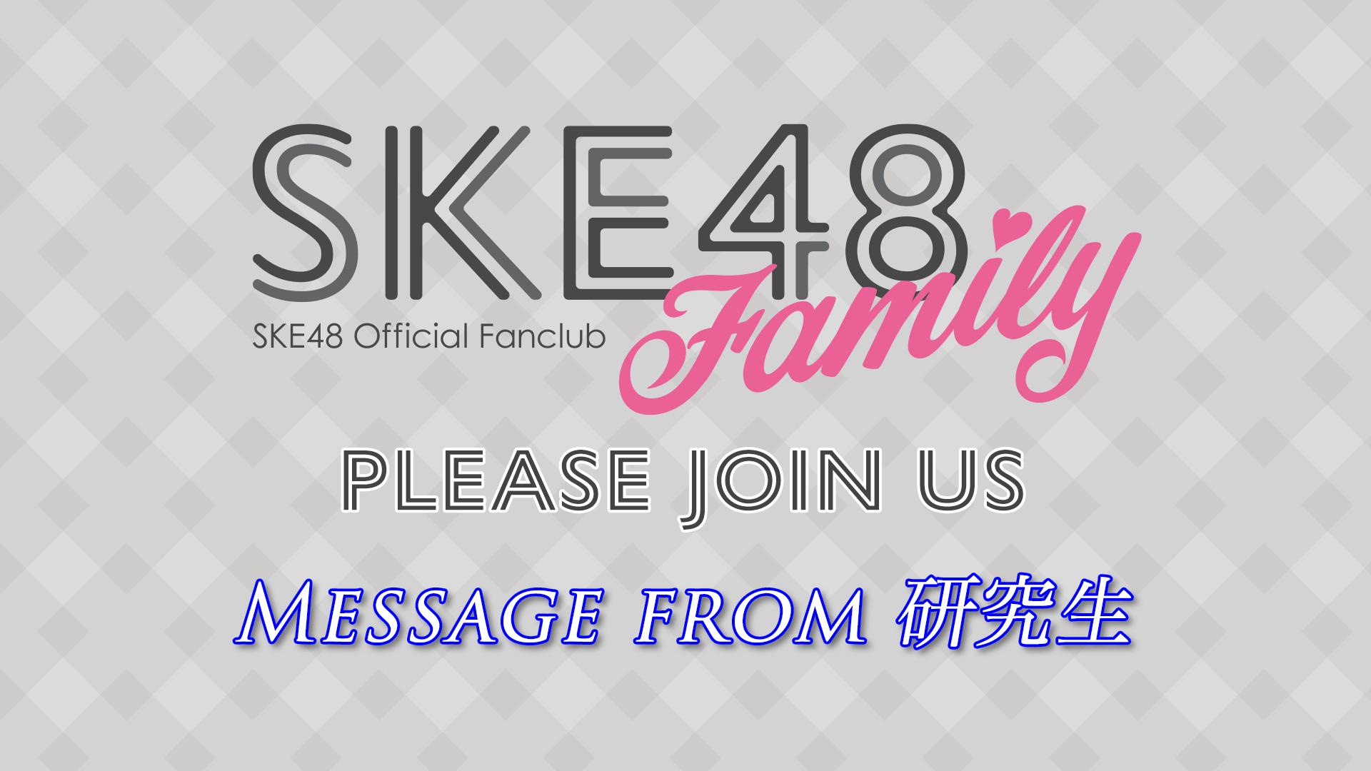 SKE48 Family入会受付中!9期研究生からのメッセージをどうぞ