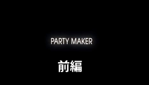 「Party Maker」メイキング【前編】