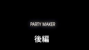 「Party Maker」メイキング【後編】