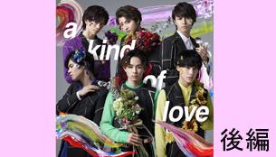 「a kind of love」メイキング【後編】