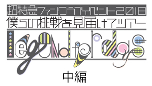【FC限定公開】超特急ファンクラブイベント2018 ~僕らの挑戦を見届けてツアー legend for days~【中編】
