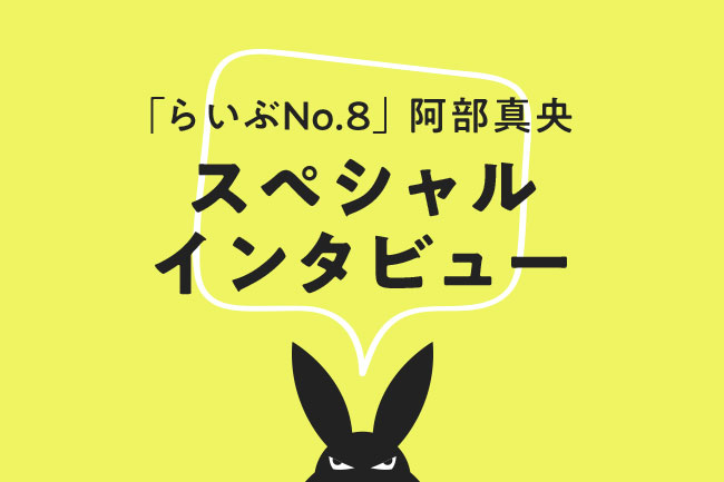 らいぶNo.8インタビュー