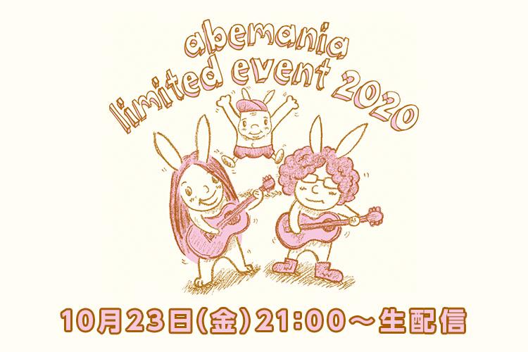 あべまにあ限定イベント2020