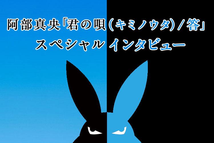 君の唄(キミノウタ)/答