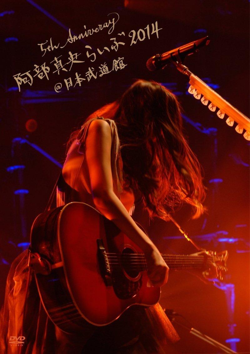 LIVE DVD&Blu-ray&CD 『5th Anniversary 阿部真央らいぶ2014@日本武道館』