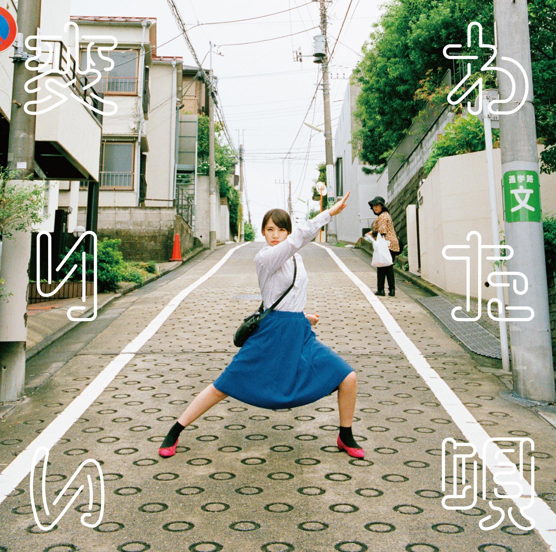 16thシングル『変わりたい唄』