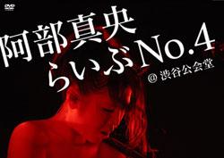 LIVE DVD『阿部真央らいぶNo.4 @渋谷公会堂』