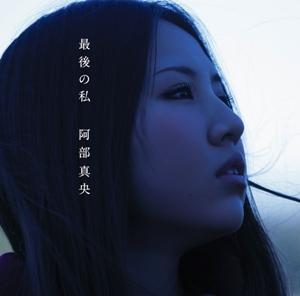 9thシングル『最後の私』