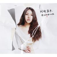 5thアルバム「貴方を好きな私」【初回限定盤】