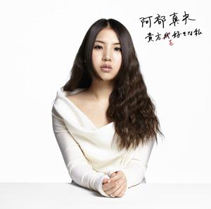 5thアルバム「貴方を好きな私」【通常盤】