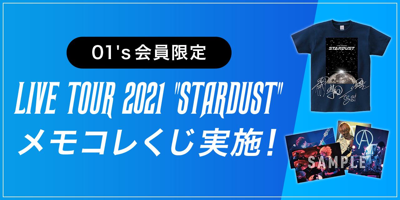 """LIVE TOUR 2021 """"STARDUST"""" メモコレくじ"""