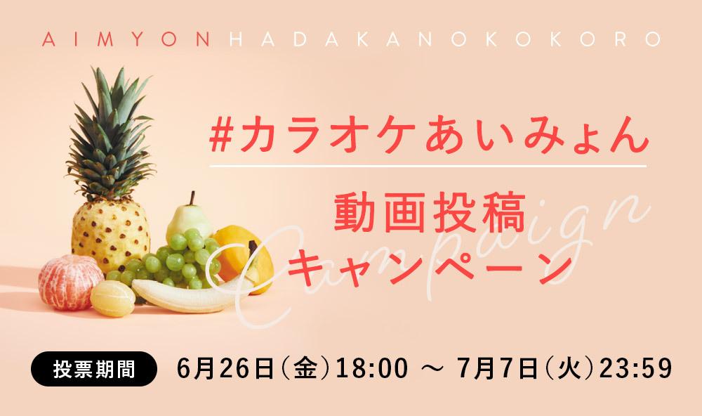 karaoke_campaign