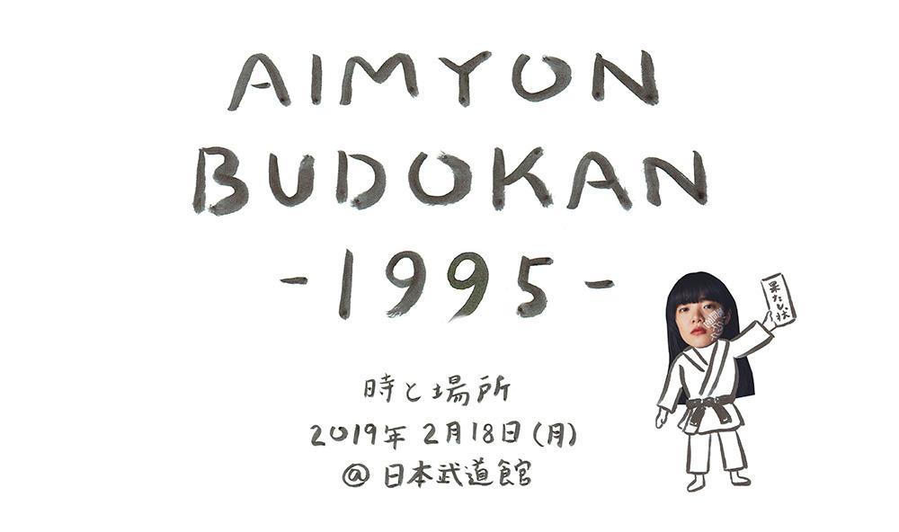 武道館公演チケット先行開始!