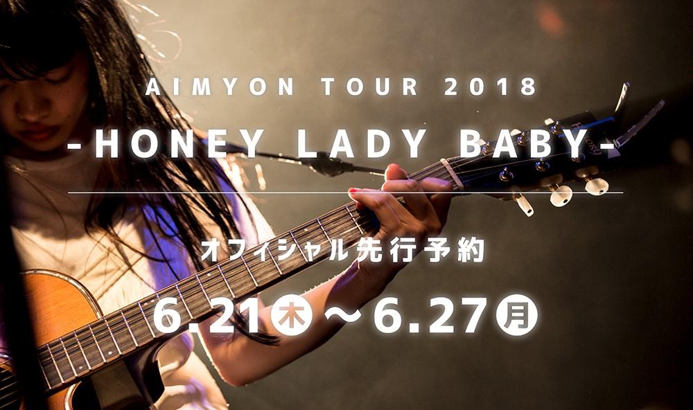 AIMYON TOUR 2018 -HONEY LADY BABY-オフィシャル先行予約受付!