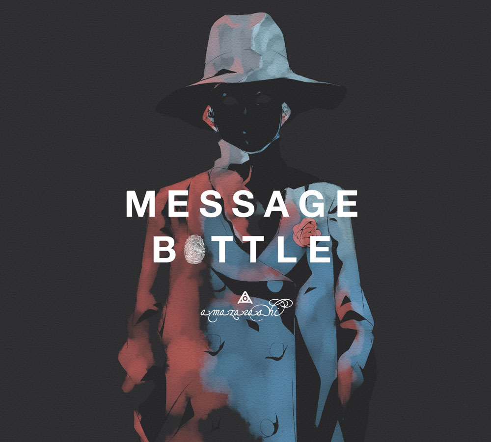 メッセージボトル(初回生産限定盤)