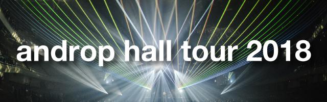 2018年ホールツアー