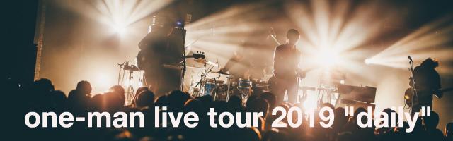 2019 daily tour