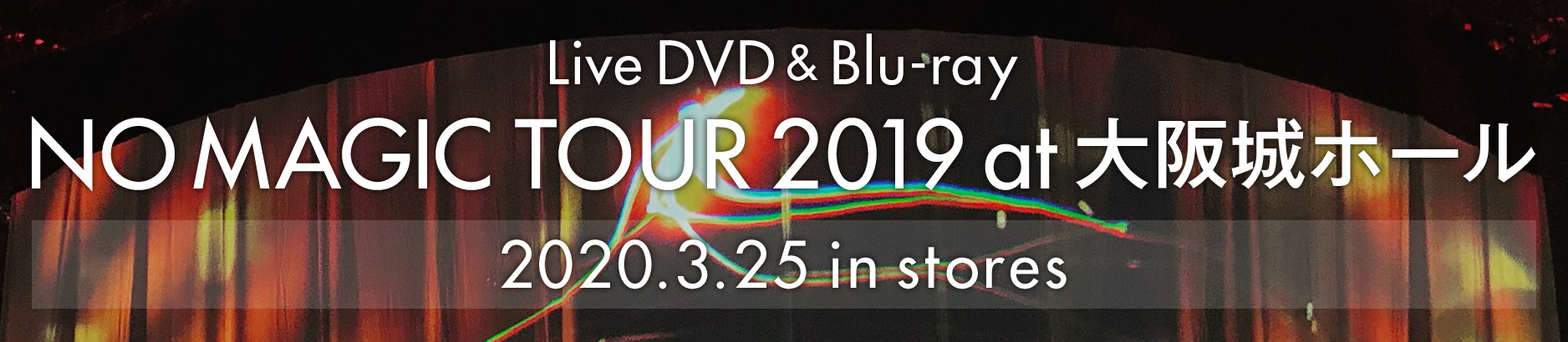 NO MAGIC TOUR_DVD&Blu-ray