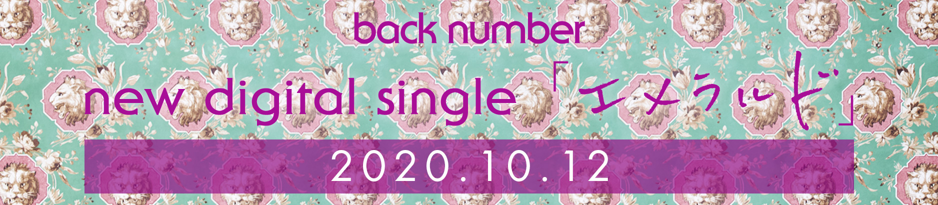 back number new digital single エメラルド