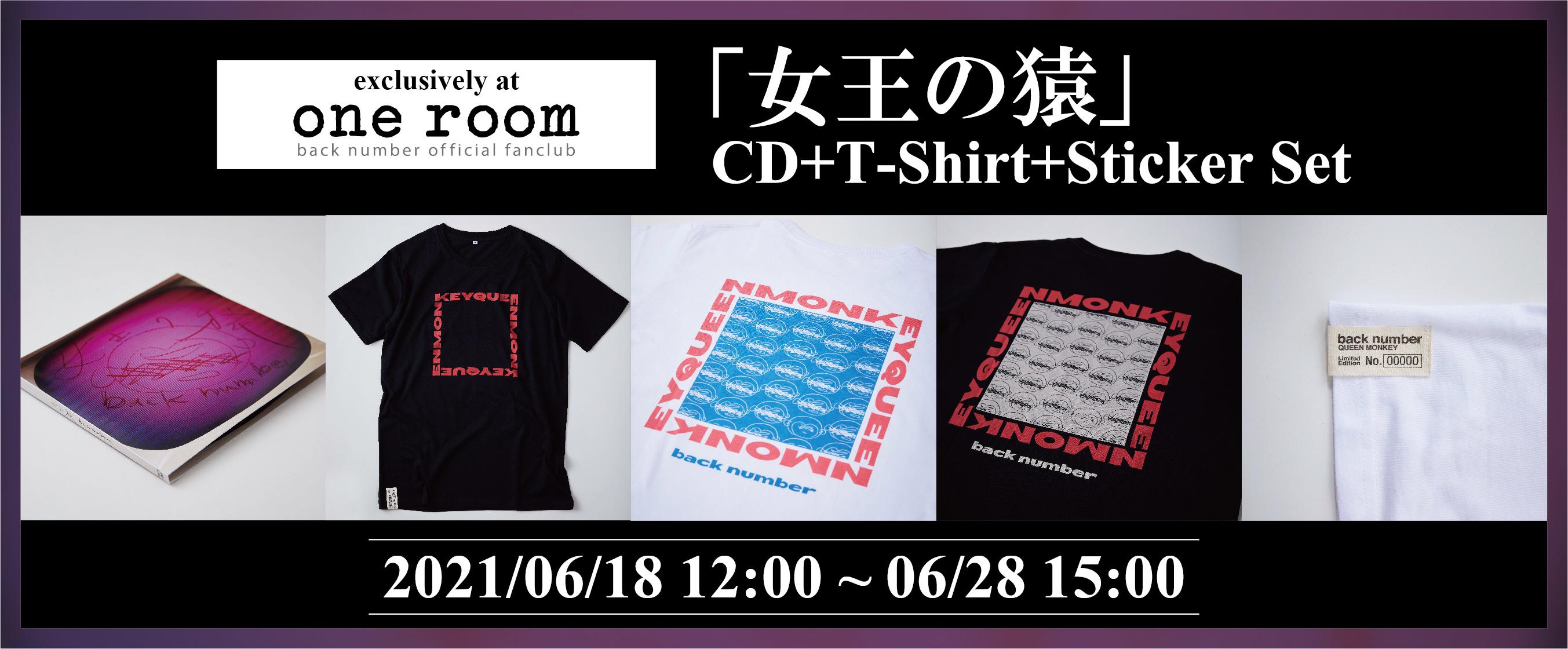 """新曲「女王の猿」CD+Tシャツ+ステッカーセット""""one room""""限定発売決定!"""