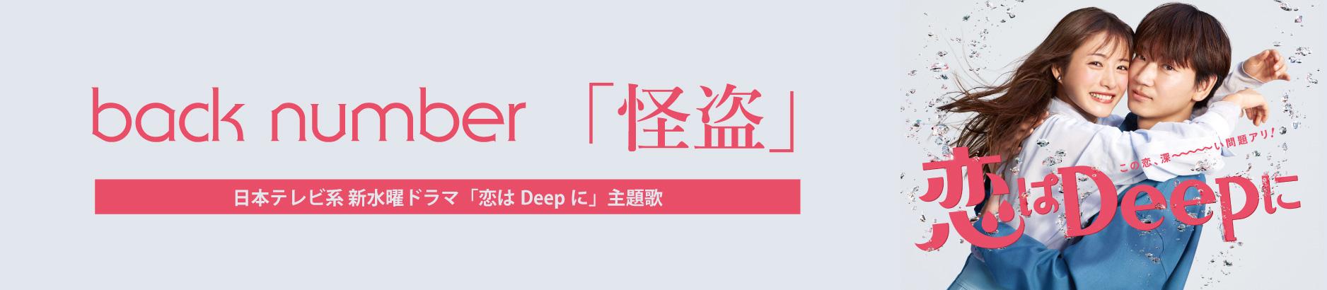 back number「怪盗」日本テレビ系 新水曜ドラマ「恋はDeepに」主題歌