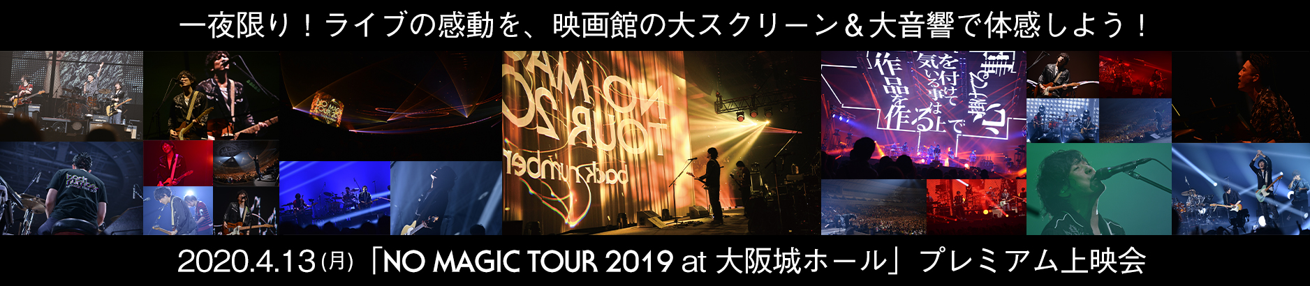 NO MAGIC TOUR プレミアム上映会