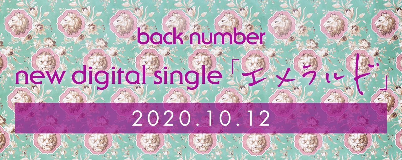 back number new digital single エメラルド