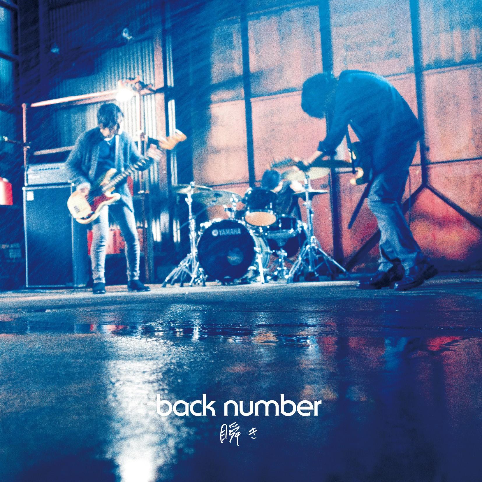 瞬き【初回限定盤】【CD+DVD】
