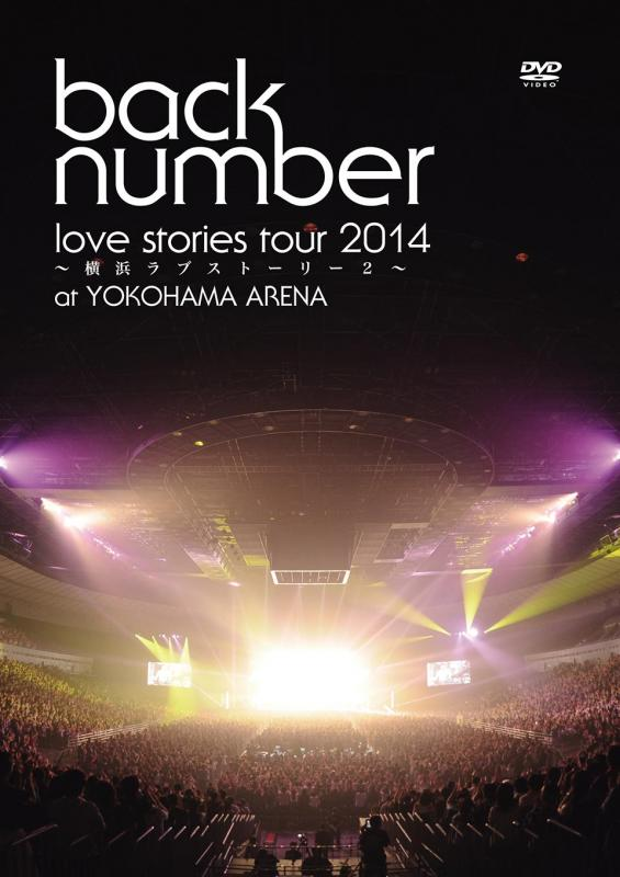 """love stories tour 2014~横浜ラブストーリー2~""【通常盤】【DVD】"