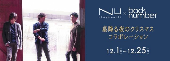 12/1から大阪梅田のファッションビル「NU茶屋町」とのクリスマスコラボレーション企画開催決定!