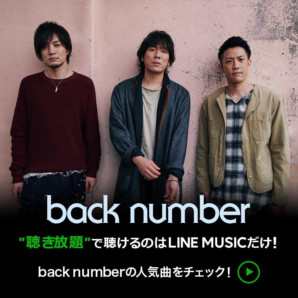 11月29日よりLINE MUSIC独占先行でストリーミング配信スタート!!