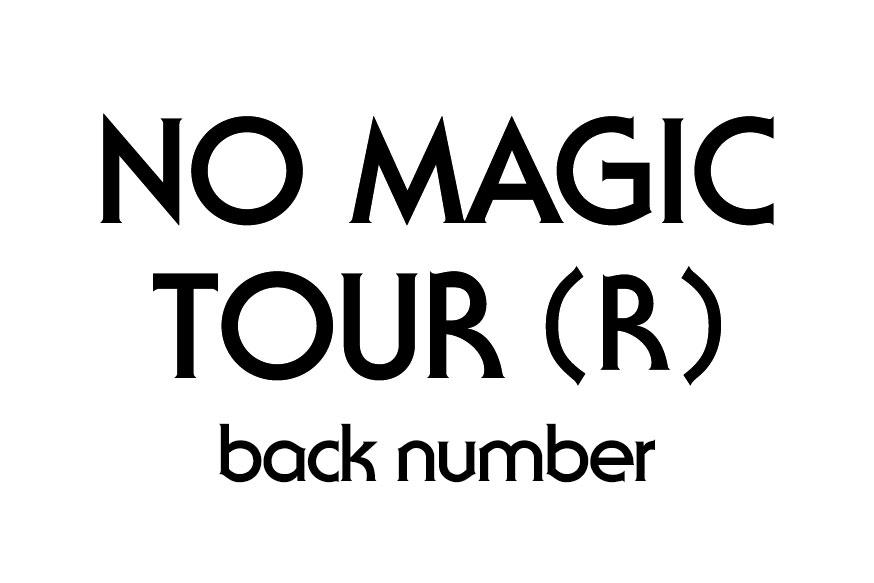 "back number ""NO MAGIC TOUR 2019"" 沖縄リベンジ公演開催決定!"