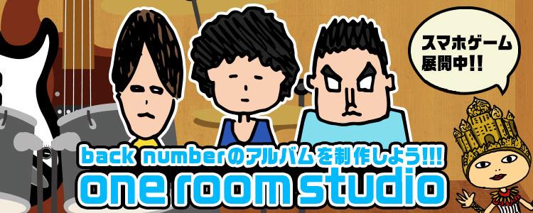back numberのアルバムを制作して遊ぶスマートフォンゲーム「one room studio」スタート!