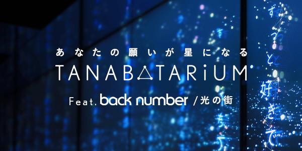 「光の街」が日テレ『タナバタリウム』のテーマソングに決定!