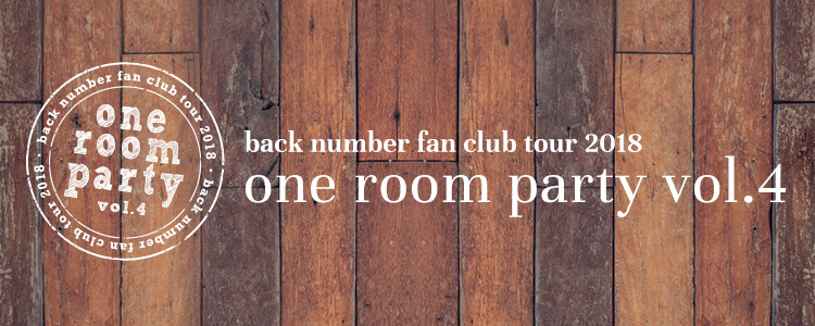 back number fanclub tour2018『one room party vol.4』詳細発表!
