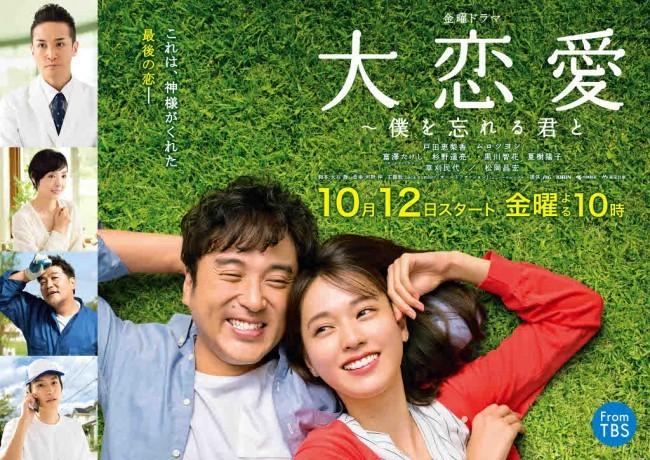 新曲「オールドファッション」がTBS金曜ドラマ「大恋愛~僕を忘れる君と」の主題歌に決定!!