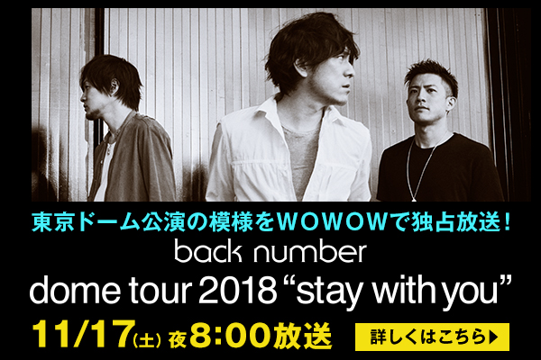 "「back number dome tour 2018 ""stay with you""」WOWOWにて11月17日(土)に放送決定!"