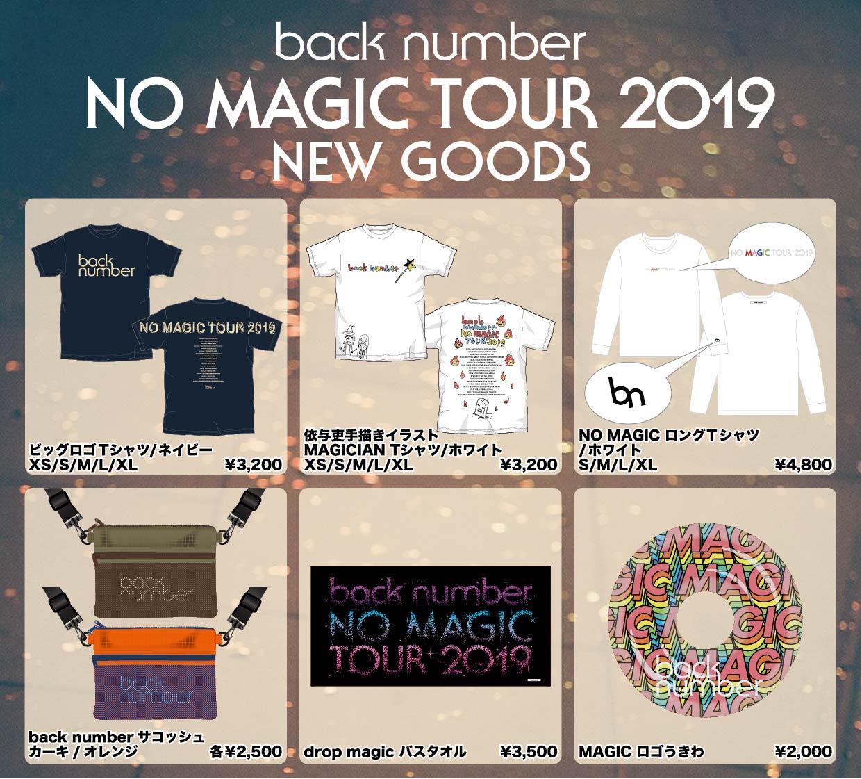 """NO MAGIC TOUR 2019""新グッズ発表!"