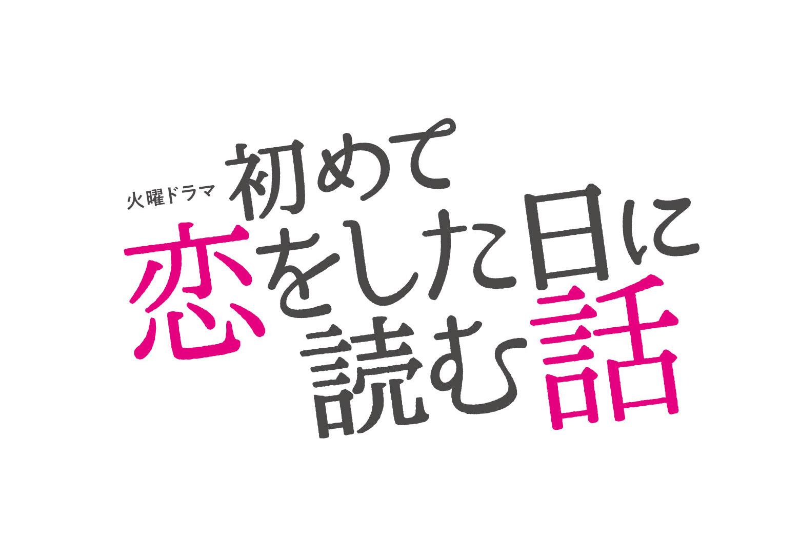 2019年最初の新曲「HAPPY BIRTHDAY」が TBS系火曜ドラマ「初めて恋をした日に読む話」の 主題歌に決定!!